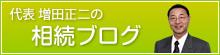 代表 増田正二の相続ブログ