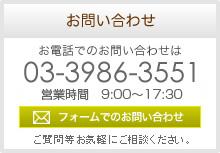 お電話でのお問い合わせは 03-3986-3551 フォームでのお問い合わせ ご質問等お気軽にご相談ください。